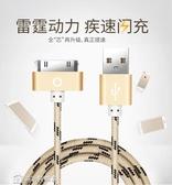 傳輸線 適用蘋果4s傳輸線iphone4手機四1平板2電腦充電器頭ipad3一套ipod裝  麻吉好貨