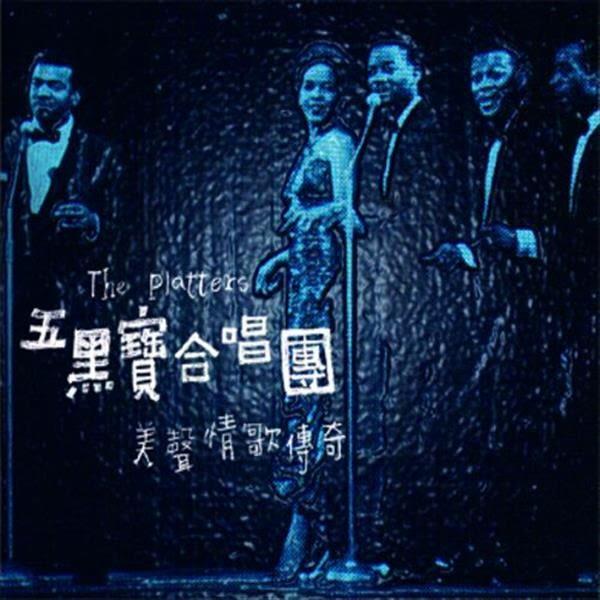 五黑寶合唱團