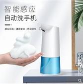 現貨 自動洗手機智能感應泡沫洗手機皂液器 家用兒童抑菌電動洗手液器 生活樂事館