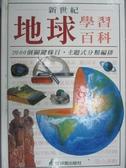 【書寶二手書T8/科學_WGR】新世紀地球學習百科_約翰‧法恩登