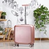 迷你拉桿箱19寸大容量登機箱16寸小行李箱男女密碼箱18旅行皮箱子