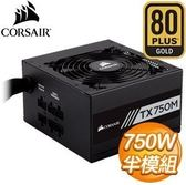 【超人百貨L】3I878 CORSAIR TX750M 80Plus金牌 750瓦 半模電源供應器 原廠7年保固 免運