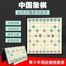 象棋磁性便攜式兒童初學磁鐵相棋中國象棋盤學生實木高檔大號套裝 【快速出貨】
