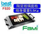【fami】best貝斯特 移動式燒烤爐 F520.550