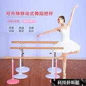 雙蝶跳舞桿練功舞蹈把桿升降移動式成人兒童家用舞蹈房壓腿桿 交換禮物 免運