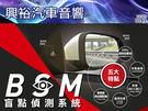 【盲點偵測】BSM盲點偵測輔助系統-微波...