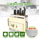廚百妙 (掛桿式) 不鏽鋼刀具砧板架 置物架 收納架 廚房架