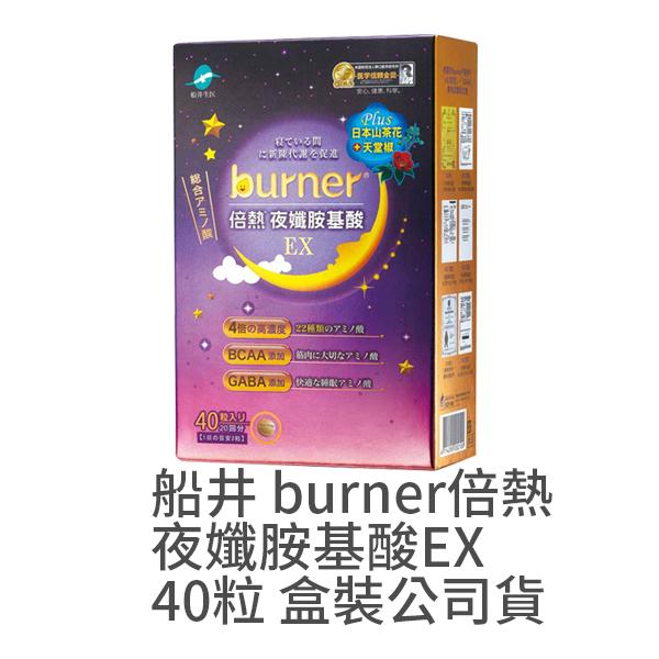 船井 burner倍熱 夜孅胺基酸EX 40粒 盒裝公司貨【小紅帽美妝】NPRO