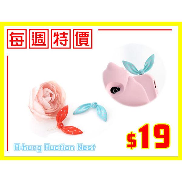 【每週精選特價】可愛兔耳朵 防塵塞 耳機塞 點點 蝴蝶結 HTC One M8 M7 iPhone Z3 手機 防塵套