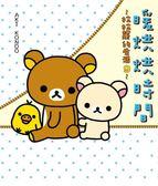 (二手書)拉拉熊的生活(9):暖烘烘時間
