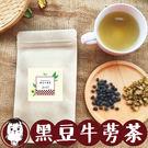 【買一送一】黑豆牛蒡茶 (6gx10入/...