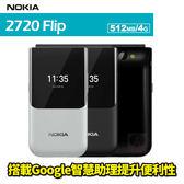 Nokia 2720 Flip 經典款掀蓋手機 折疊手機 大字體 大按鍵 4G上網