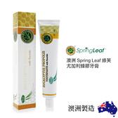 澳洲 Spring Leaf 綠芙 尤加利蜂膠牙膏 120g【小紅帽美妝】