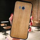 [U11 硬殼] HTC u11 U-3u u3u 手機殼 外殼 木紋