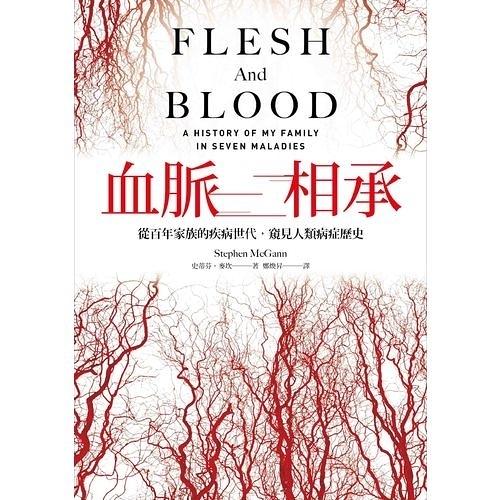 血脈相承(從百年家族的疾病世代.窺見人類病症歷史)