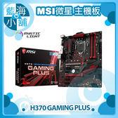 MSI 微星 H370 GAMING PLUS 主機板