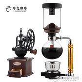 啡憶 咖啡壺 家用玻璃虹吸壺 虹吸式 手動煮咖啡機 咖啡具套裝 時尚WD