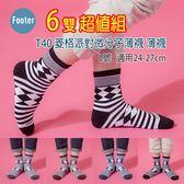 Footer T40 薄襪 L號 菱格派對微分子薄襪 6雙超值組;除臭襪;蝴蝶魚戶外