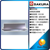 SAKURA櫻花 R-3510BXL 超薄型除油煙機