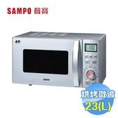 聲寶SAMPO 23 公升燒烤型微波爐RE N623TG