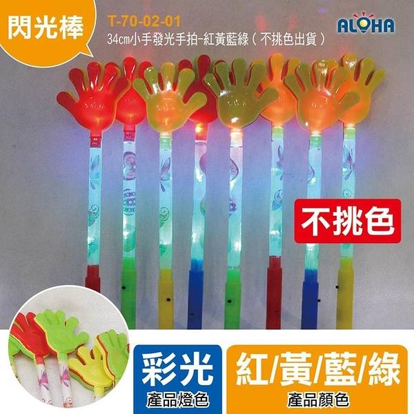 LED發光髮箍 尾牙/活動/花燈/演唱會 34cm小手發光手拍-紅黃藍綠(不挑色出貨)(T-70-02-01)