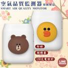 【公司貨】LINE FRIENDS 熊大 / 莎莉 空氣品質監測器 USB充電 韓國原裝 超迷你 PM2.5 空氣檢測