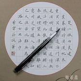 學生專用練字硬筆書法鋼筆xx5035【雅居屋】