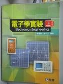 【書寶二手書T2/大學理工醫_PJT】電子學實驗(上)(第五版)_陳瓊興