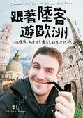 (二手書)跟著陸客遊歐洲:一個德國人臥底陸客團13天的貼身紀錄(限量簽名版)