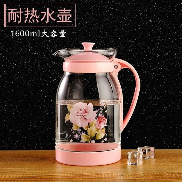 家用冷水壺玻璃涼水壺瓶大容量泡茶壺防爆耐熱高溫涼白開水杯套裝 淇朵市集