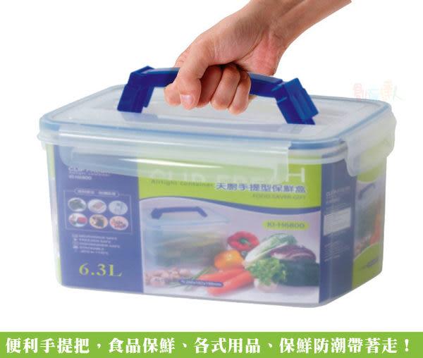《真心良品》手提型密封保鮮儲藏盒6800ml(2入)