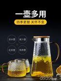 冷水壺 大容量涼水壺錘紋玻璃冷水壺耐高溫家用玻璃水壺果汁壺套裝 coco衣巷