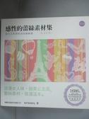 【書寶二手書T2/設計_HRK】感性的蕾絲素材集:兼具古典與時尚的細緻感_kd factory