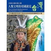 人類文明的母國就是台灣