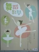 【書寶二手書T8/大學藝術傳播_ZEZ】舞蹈教學_黃金桂