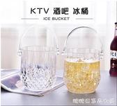 冰桶 亞克力冰桶酒吧KTV塑料商用香檳桶冰粒桶小創意冰筒裝冰塊杯冰鎮 糖糖日系森女屋