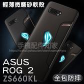 【好觸感】ASUS 華碩 ROG Phone 2 ZS660KL I001D 6.59吋/ROG2 防震防摔 微磨砂軟套/保護套/背蓋/全包覆/TPU