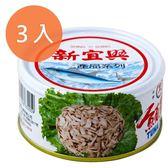 新宜興 鮪魚片 180g (3入)/組【康鄰超市】