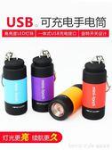 USB充電手電筒強光LED迷你袖珍旅行戶外便攜兒童手電小型鑰匙扣燈 LannaS
