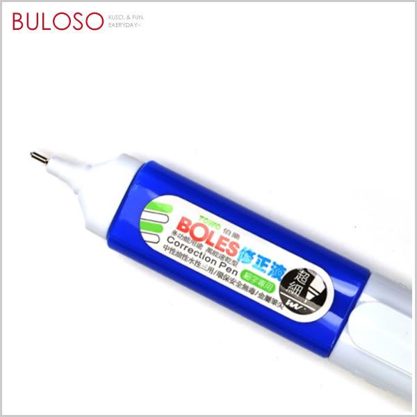 《不囉唆》東文KmB極細環保修正液CP-100 筆袋 檔案 文件 筆筒 修正 (不挑款/色)【A424504】
