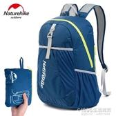 登山包 摺疊背包戶外超輕後背包男女便攜徒步旅行登山包防水皮膚包 1995生活雜貨