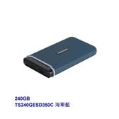 創見 行動固態硬碟 【TS240GESD350C】 240GB SSD 350C USB 3.1 AC介面 新風尚潮流