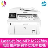 分期0利率 惠普 HP LaserJet Pro MFP M227fdw 黑白雷射無線多功能事務機【適用原廠登錄活動】