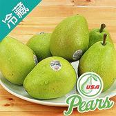 美國綠西洋梨110/6粒(約110g+-5%/粒)【愛買冷藏】