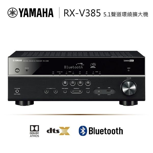 【限量預購中+分期0利率】YAMAHA 山葉 RX-V385 4K 5.1聲道藍牙環繞擴大機 家庭劇院的完美入門款