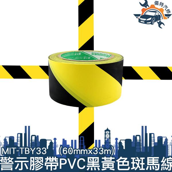 《儀特汽修》PVC地板膠帶黑黃斑馬線警戒警示劃線定位貼標示補漏防水密封膠帶MIT-TBY33