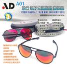 AD A01 親子飛行太陽眼鏡 紅彩多層鍍膜鏡片 套裝組;蝴蝶魚戶外,合格證號:D63938