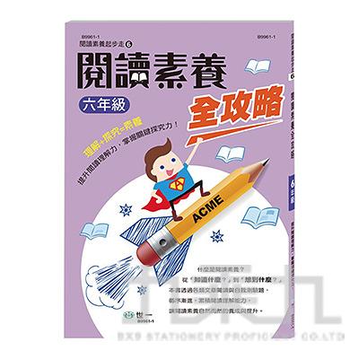 閱讀素養全攻略(六年級) B9961-1