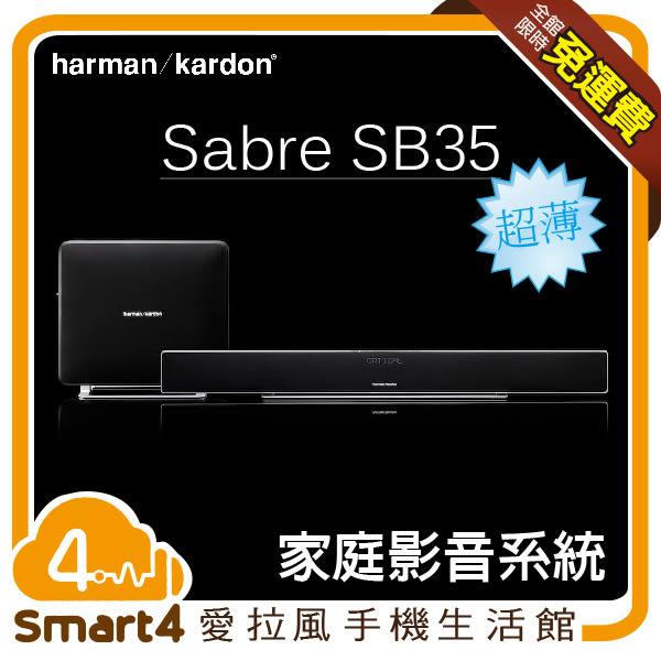 【愛拉風】 Harman Kardon Sabre SB35 家庭劇院組 無線 唯一薄型化重低音喇叭另有Bose Soundbar500