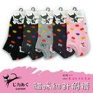 【台灣製】CAT貓咪點點細針船型棉襪  ...